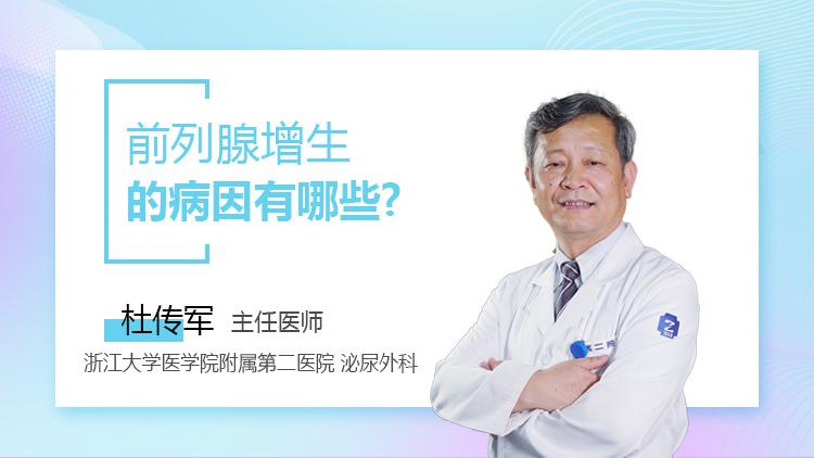 前列腺增生的病因有哪些