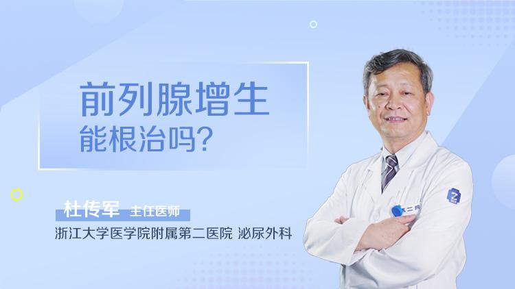 前列腺增生能根治吗