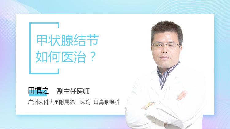 甲状腺结节如何医治