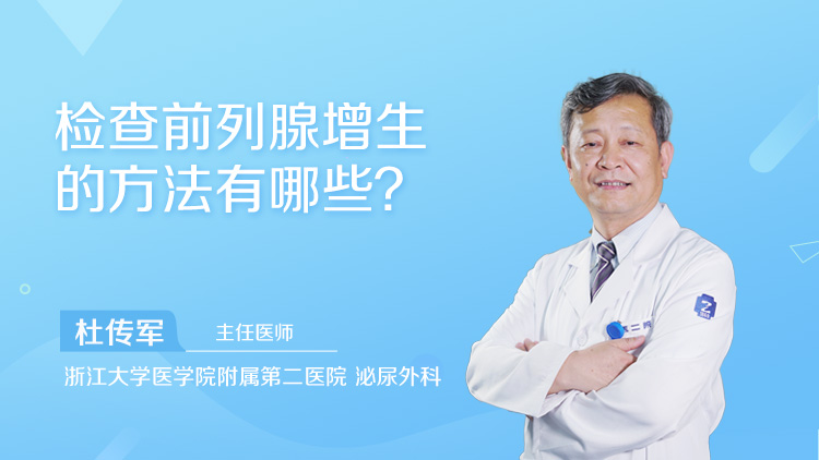 检查前列腺增生的方法有哪些