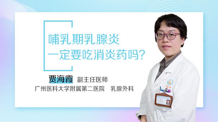 哺乳期乳腺炎一定要吃消炎药吗