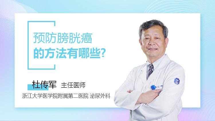 预防膀胱癌的方法有哪些