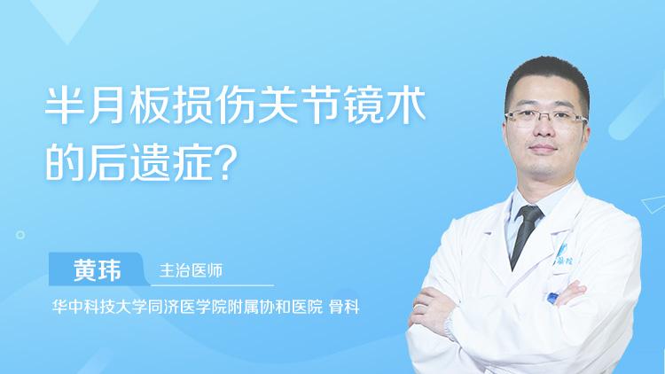 半月板损伤关节镜术的后遗症