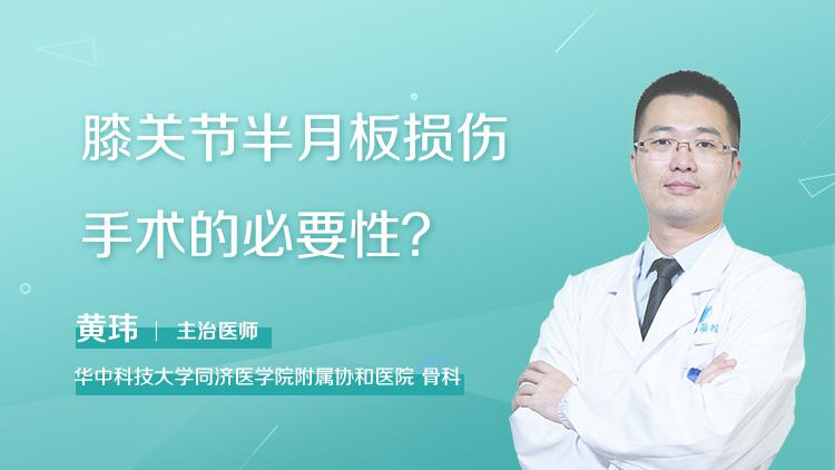 膝关节半月板损伤手术的必要性
