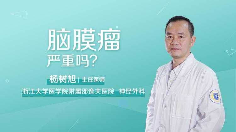 脑膜瘤严重吗