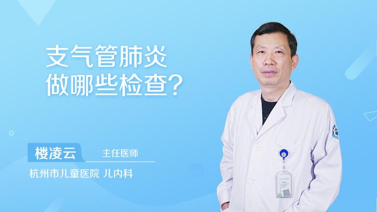 支气管肺炎做哪些检查