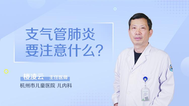 支气管肺炎要注意什么