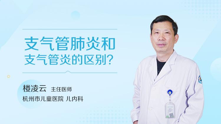 支气管肺炎和支气管炎的区别