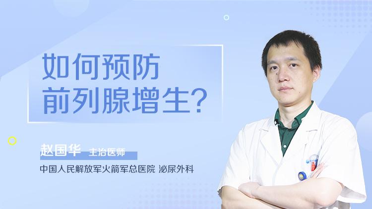 如何预防前列腺增生