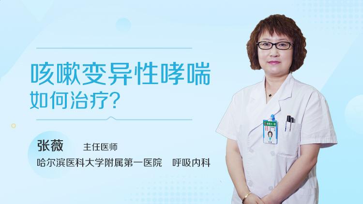 咳嗽变异性哮喘如何治疗