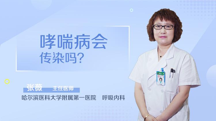 哮喘病会传染吗