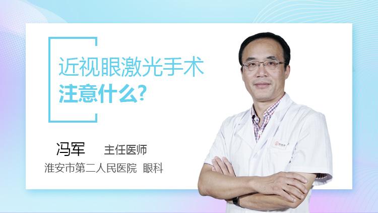 近视眼激光手术注意什么