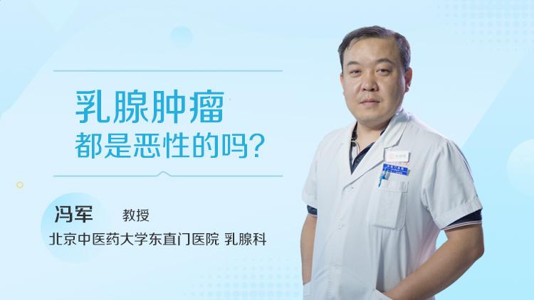 乳腺肿瘤都是恶性的吗