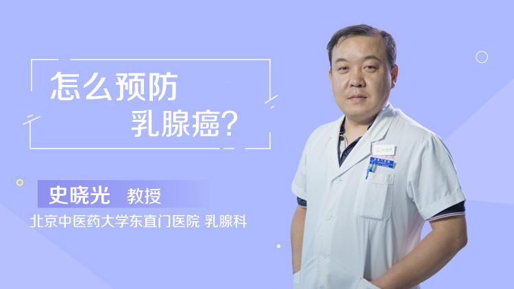 怎么预防乳腺癌