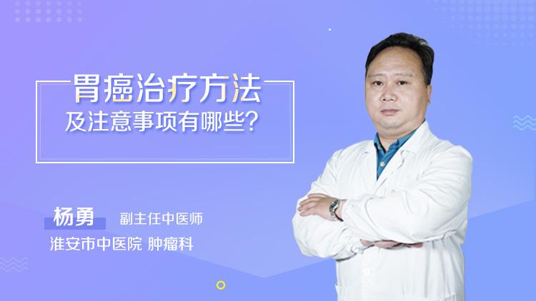 胃癌治疗方法及注意事项有哪些