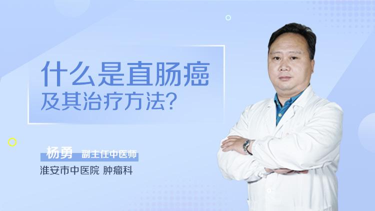 什么是直肠癌及其治疗方法