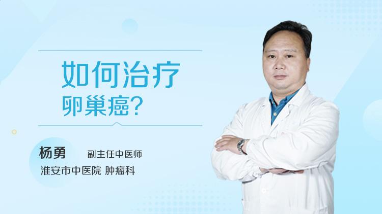 如何治疗卵巢癌