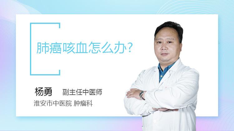 肺癌咳血怎么办