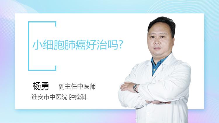 小细胞肺癌好治吗