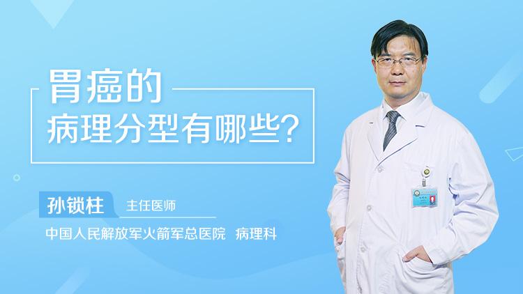 胃癌的病理分型有哪些