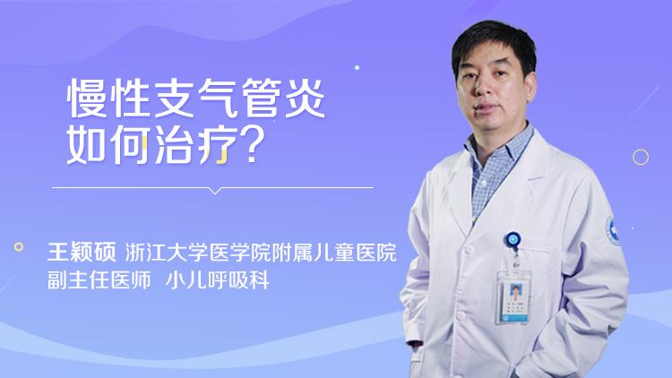 慢性支气管炎如何治疗