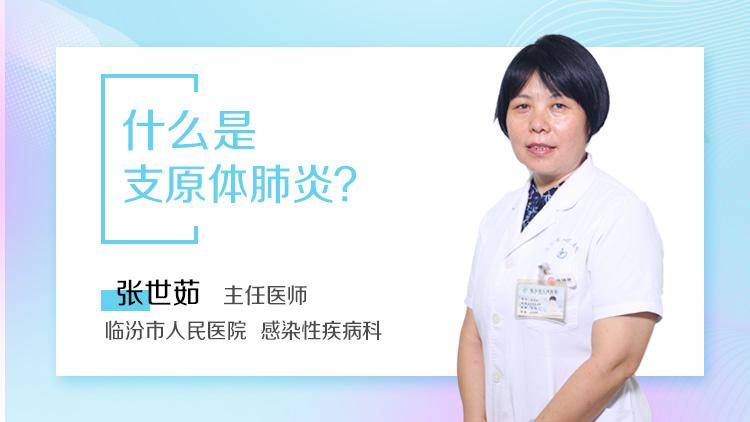 什么是支原体肺炎