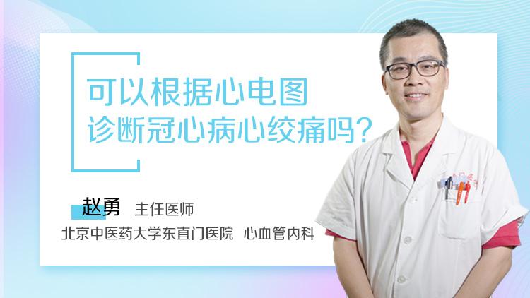可以根据心电图诊断冠心病心绞痛吗