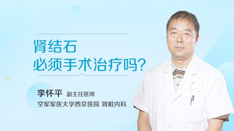 肾结石必须手术治疗吗