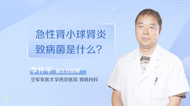 急性肾小球肾炎致病菌是什么
