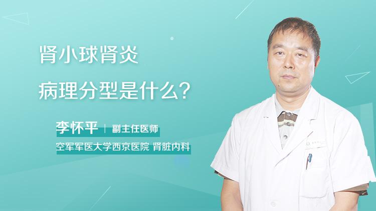 肾小球肾炎病理分型是什么