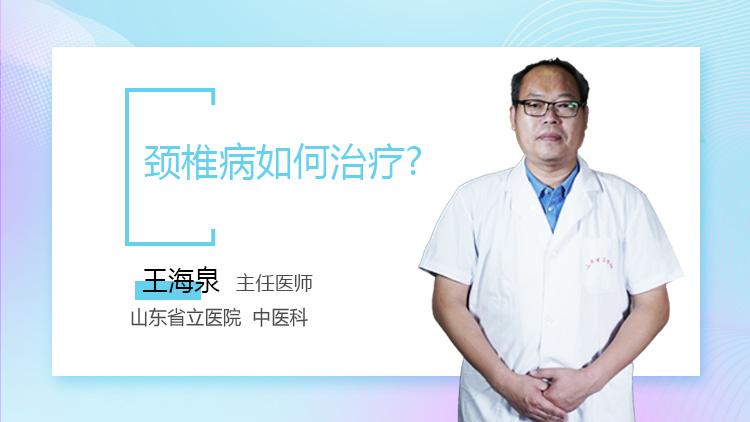 颈椎病如何治疗