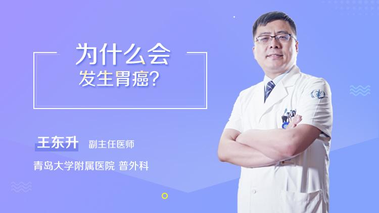 为什么会发生胃癌