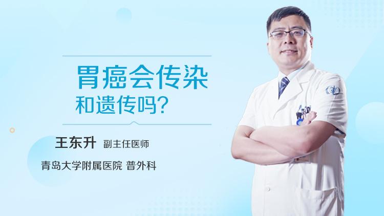 胃癌会传染和遗传吗