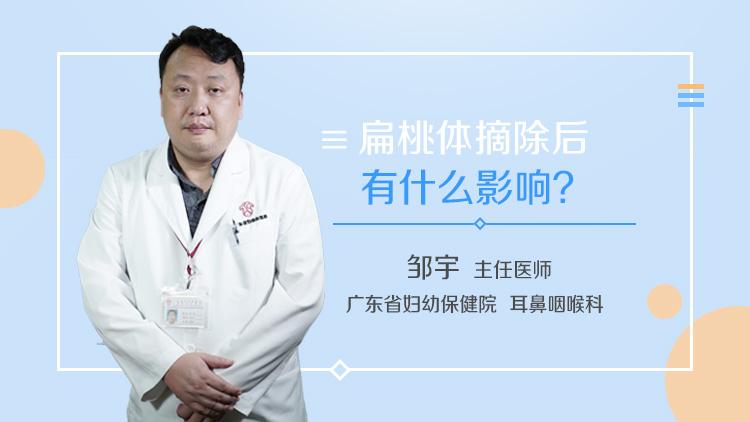 扁桃体摘除后有什么影响