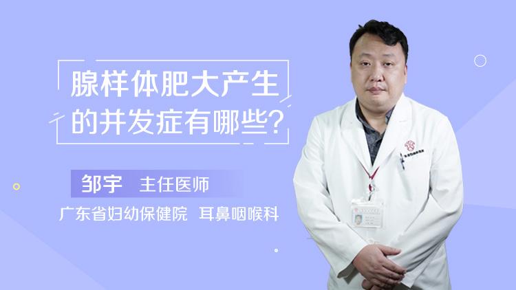 腺样体肥大产生的并发症有哪些