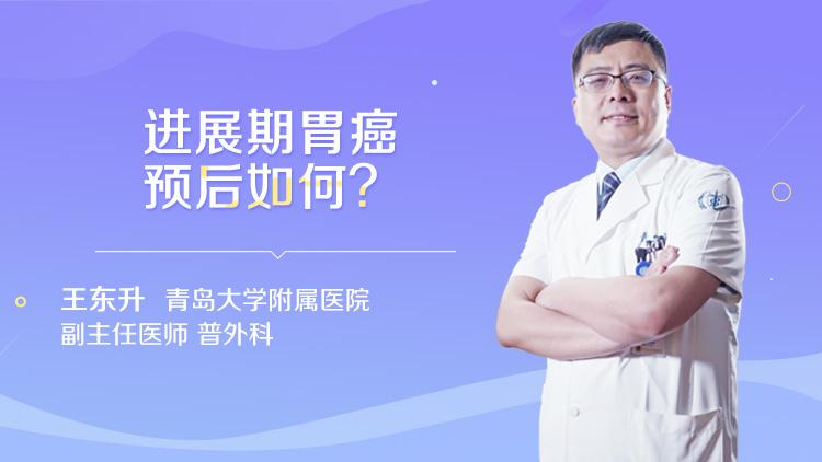 进展期胃癌预后如何