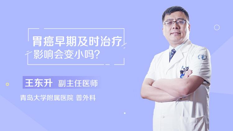 胃癌早期及时治疗影响会变小吗
