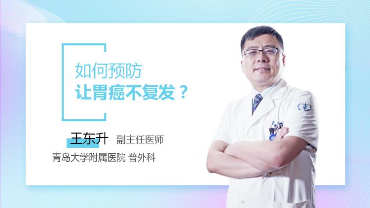 如何预防让胃癌不复发