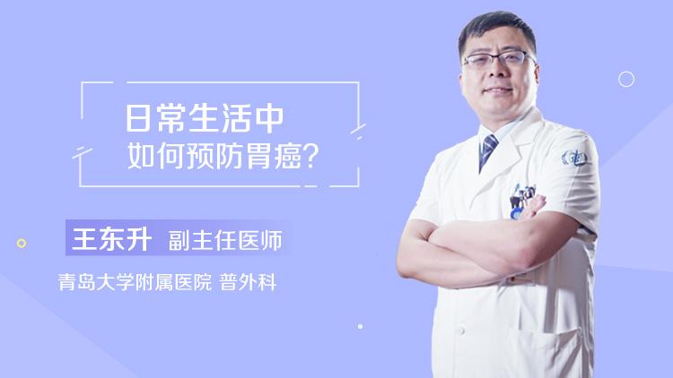 日常生活中如何预防胃癌