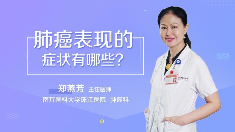 肺癌表现的症状有哪些
