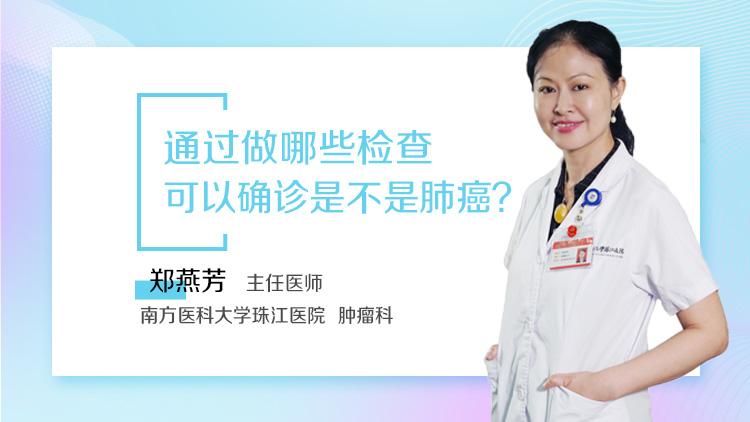 通过做哪些检查可以确诊是不是肺癌