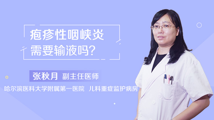 疱疹性咽峡炎需要输液吗