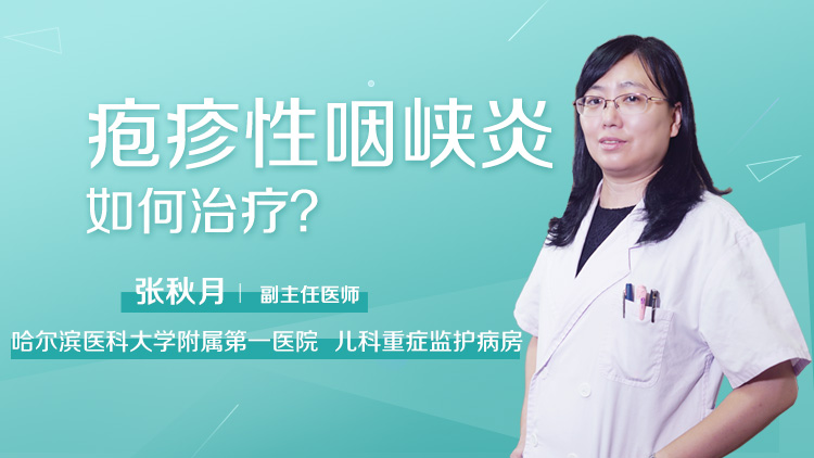 皰疹性咽峽炎如何治療