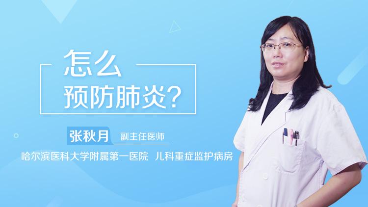 怎么预防肺炎