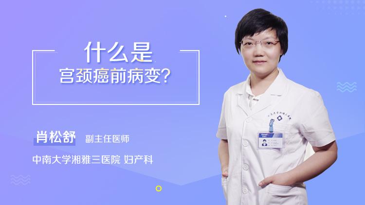 什么是宫颈癌前病变