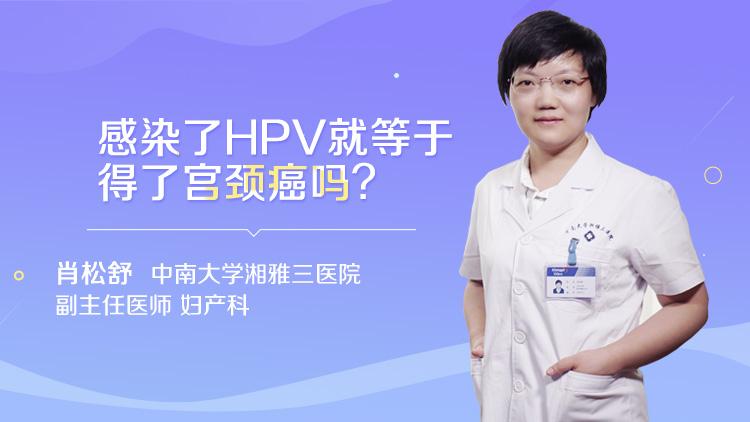 感染了HPV就等于得了宫颈癌吗