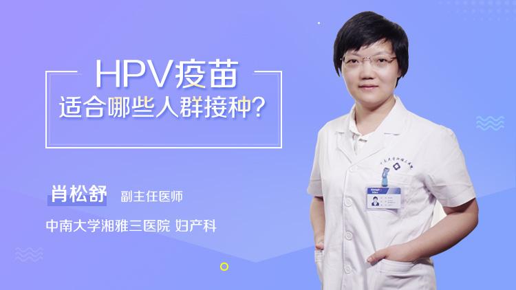 HPV疫苗适合哪些人群接种