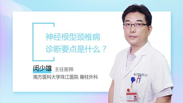 神经根型颈椎病诊断要点是香港马会开奖结果直播