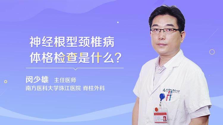 神经根型颈椎病体格检查是香港马会开奖结果直播