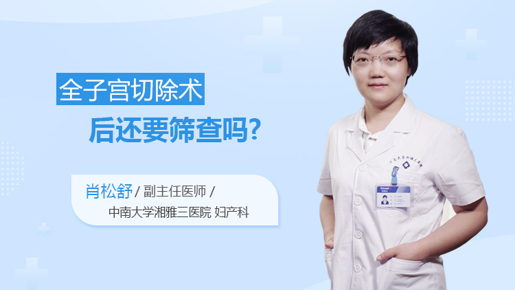 全子宫切除术后还要筛查吗